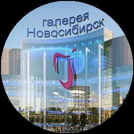 Торговый центр Галерея новосибирск