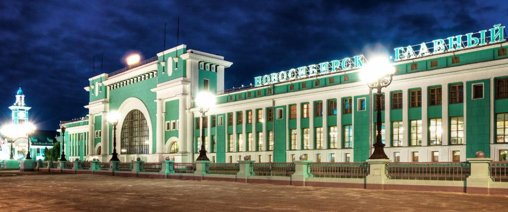 Железнодорожный вокзал Новосибирск